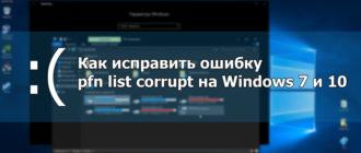 Как избавиться от ошибки pfn_list_corrupt Windows 7 и 10