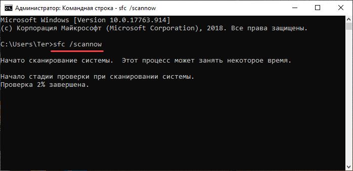 Проверка системных файлов на целостность