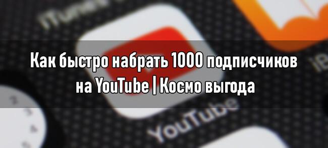 Быстро набрать 1000 подписчиков на YouTube