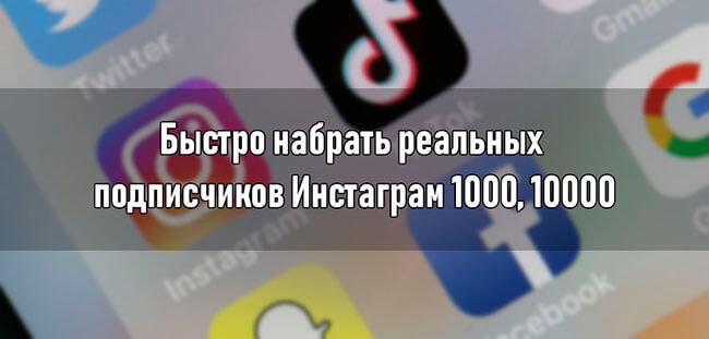 Быстро набрать реальных подписчиков Инстаграм 1000, 10000