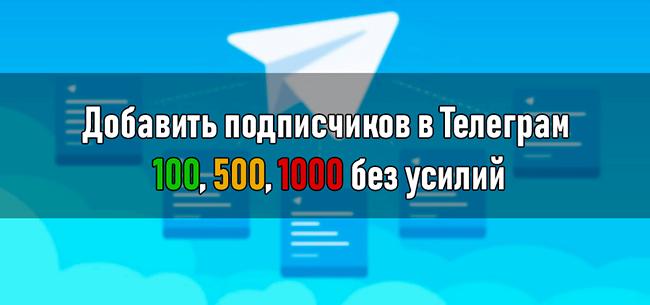 Добавить подписчиков в Телеграм 100, 500, 1000 без усилий