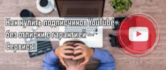 Как купить подписчиков YouTube без списаний с гарантией на сайтах
