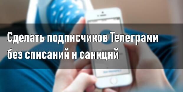 Как сделать подписчиков Telegram без списаний и санкций