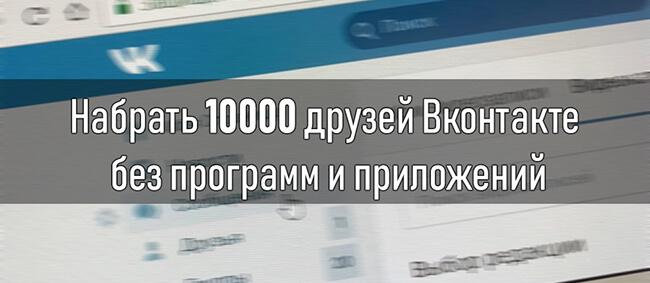 Набрать 10000 друзей Вконтакте без программ и приложений