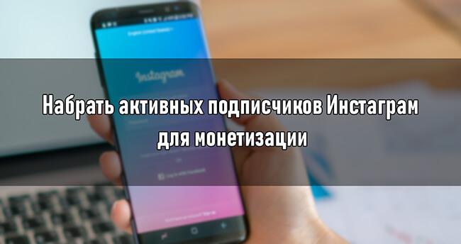 Набрать активных подписчиков Инстаграм для монетизации