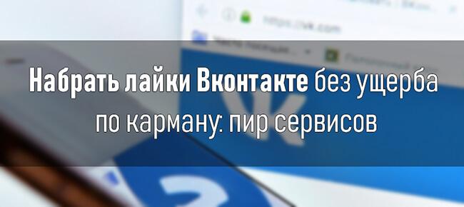 Набрать лайки Вконтакте без ущерба по карману: пир сервисов