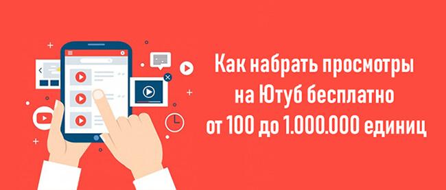 Набрать просмотры на Ютуб бесплатно 10000 и прославиться
