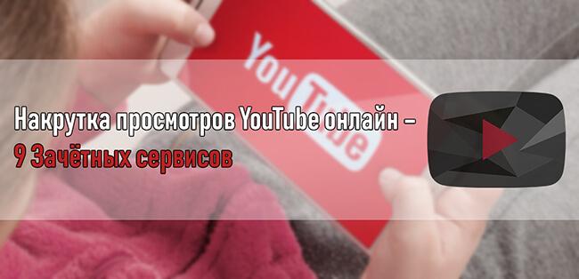 Накрутка просмотров YouTube онлайн – 9 Зачётных сервисов