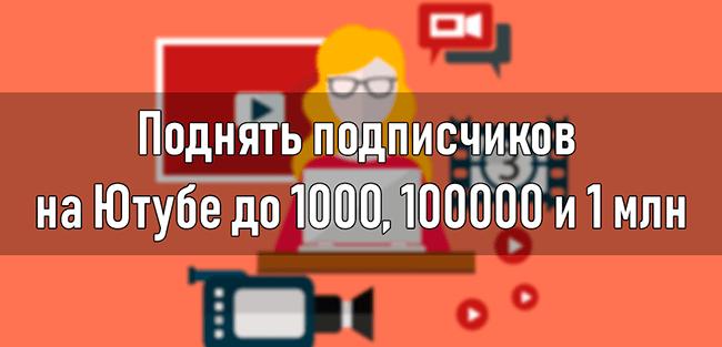 Поднять подписчиков на Ютубе до 1000, 100000 и 1 млн