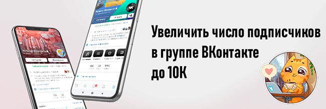 Увеличить число подписчиков в группе ВКонтакте до 10К