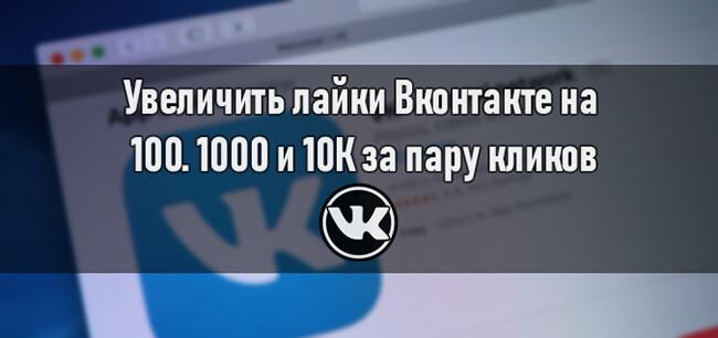 Увеличить лайки Вконтакте на 1000, 10К за пару кликов