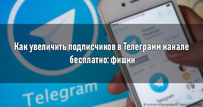 Увеличить подписчиков в Телеграмм канале бесплатно: фишки
