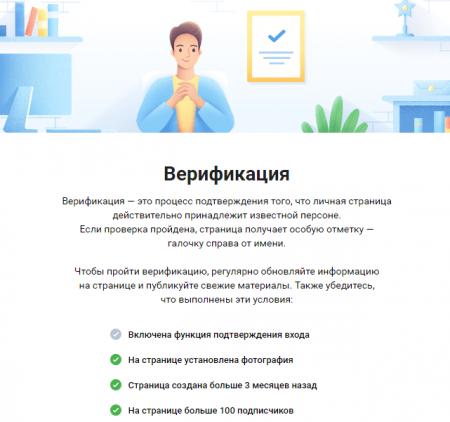 Верификация пользователя Вконтакте