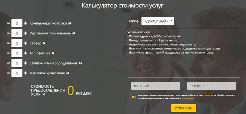 IVIT.PRO – верное решение для обслуживания IT оборудования