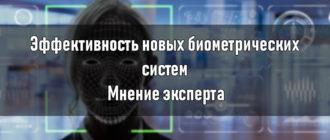 Эффективность новых биометрических систем