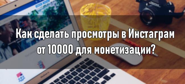 Как сделать просмотры в Инстаграм от 10000