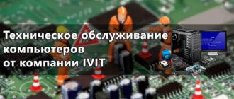 Техническое обслуживание IT оборудования от IVIT
