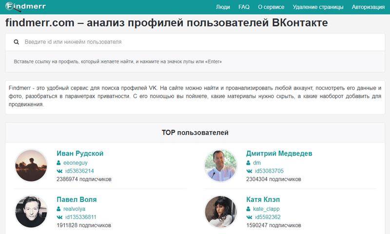 Как найти человека ВКонтакте за несколько минут