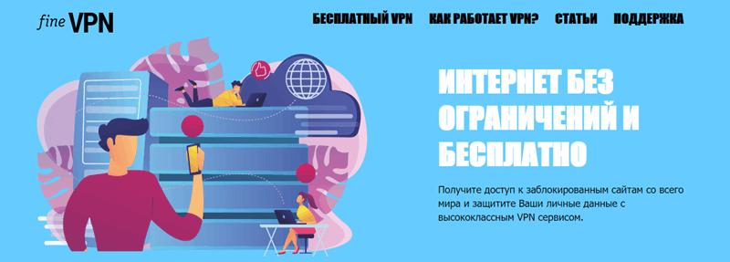 Бесплатный VPN от finevpn.org