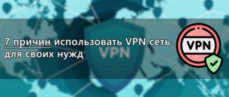 Причины использовать VPN сеть в домашних условиях