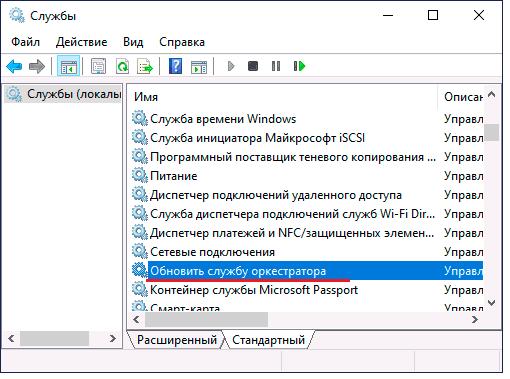 Что такое процессы usoclient и usocoreworker в Windows 10