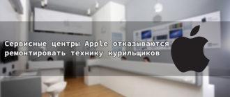 Apple отказала в ремонте макбука курильщику