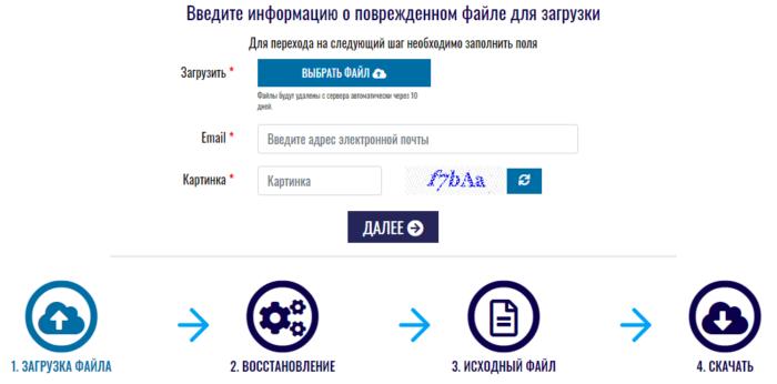 Онлайн Recovery Toolbox