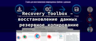 Recovery Toolbox – восстановление данных и резервное копирование