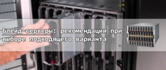 Блейд-серверы: рекомендации при выборе подходящего варианта