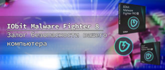 IObit Malware Fighter 8 Pro и Free - обзор