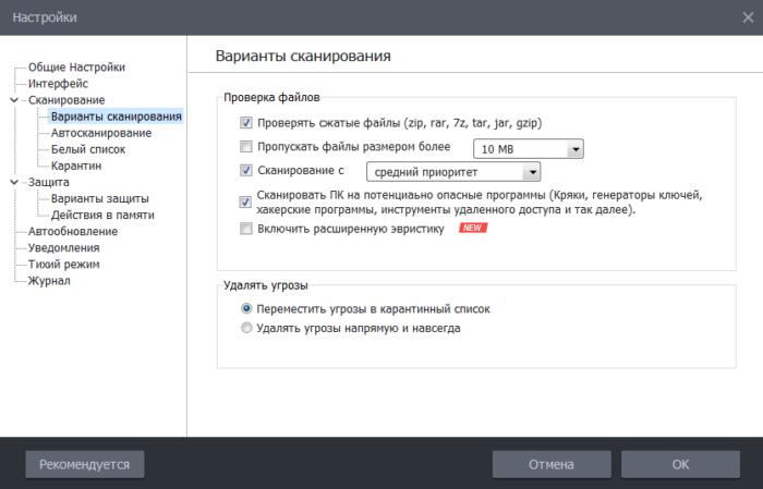 Настройки утилиты безопасности Malware Fighter 8