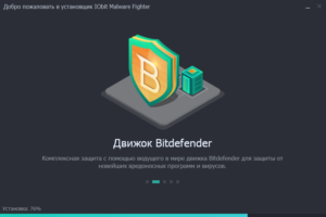 Установка Malware Fighter 8 Free