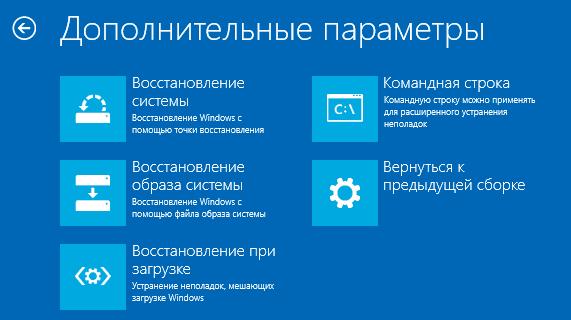Восстановление загрузочной записи MBR Windows 10