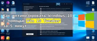 Win 10 Tweaker - оптимизируем Windows вместе