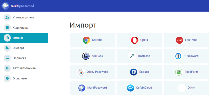 Настройки MultiPassword