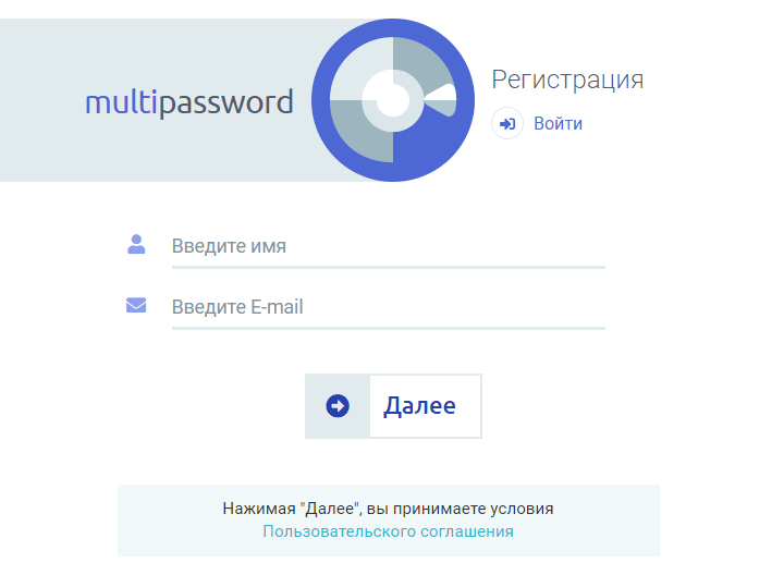 Регистрация в системе MultiPassword