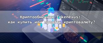 Криптообменник Tokenexus
