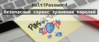 MultiPassword - защити свои пароли