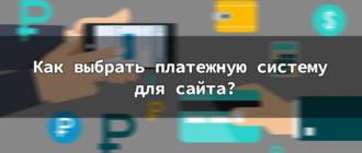 Как выбрать платежную систему для сайта
