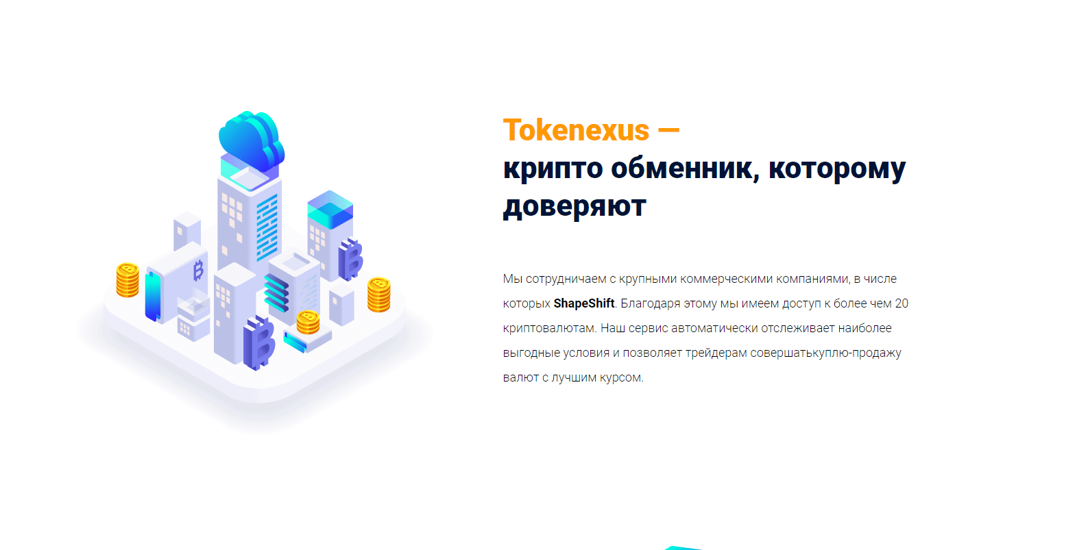 Криптообменник Tokenexus: как купить или продать криптовалюту