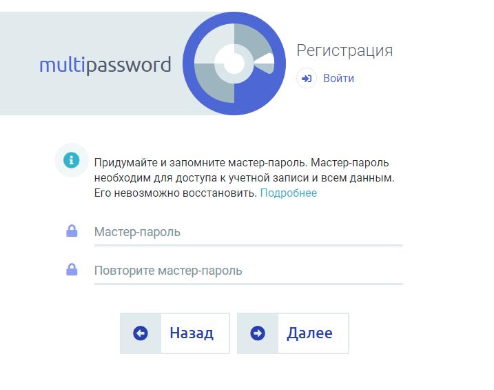 Создание мастер-пароля в MultiPassword