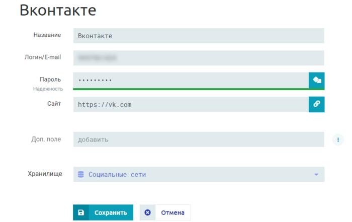 Создание нового пароля в MultiPassword
