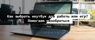 Как выбрать ноутбук для работы или игр