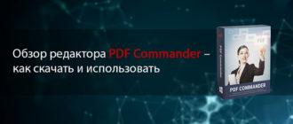 Обзор редактора PDF Commander – как скачать и использовать