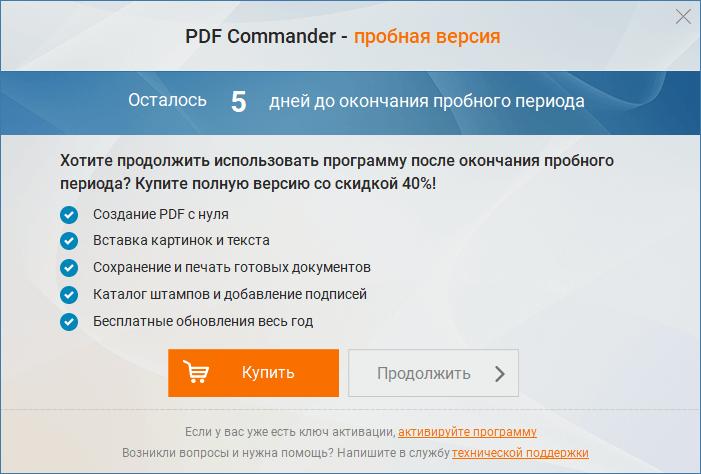PDF Commander - пробная версия