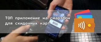 ТОП приложение на смартфон для скидочных карт