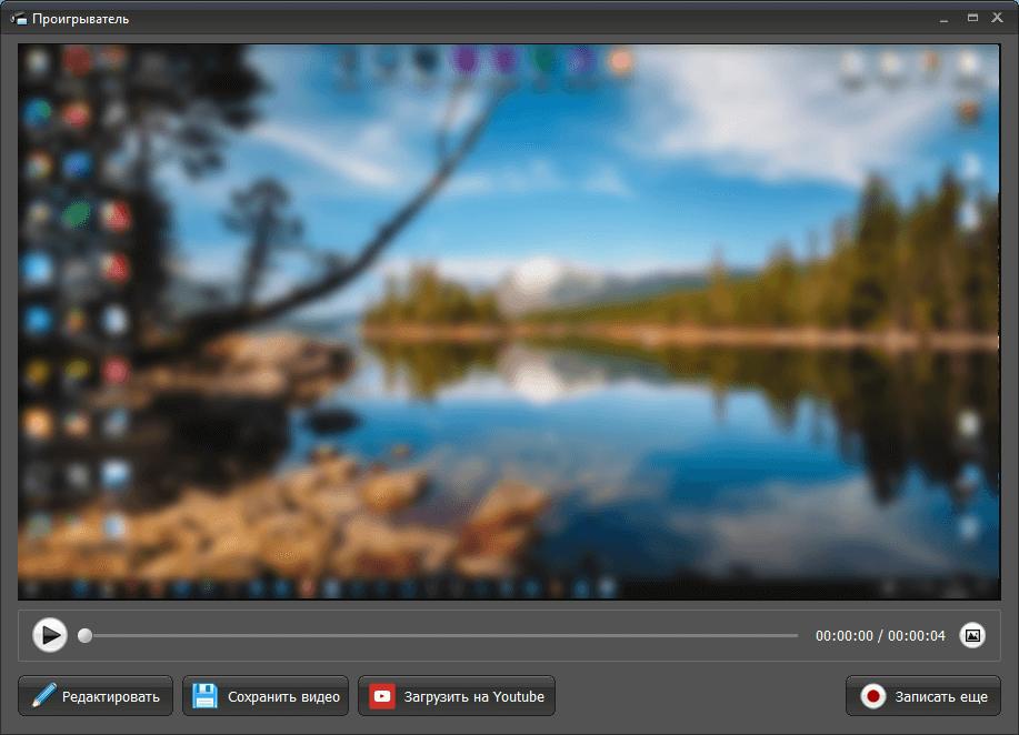 Редактирование видео с помощью экранной камеры