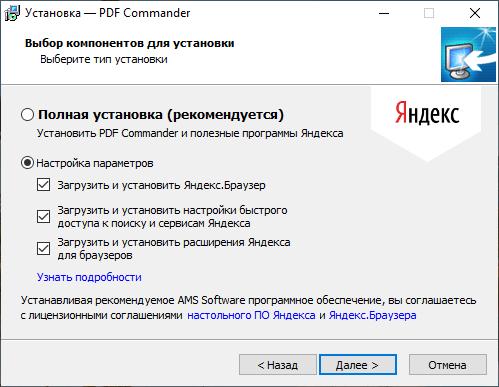 Обзор редактора PDF Commander