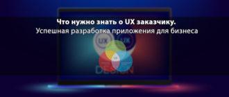 Что нужно знать о UX заказчику. Успешная разработка приложения