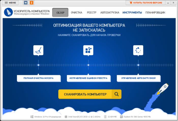 Ускоритель компьютера – Интерфейс программы